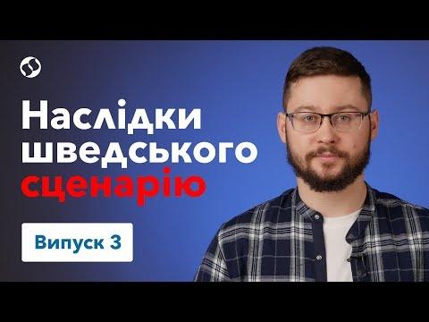 """Шведський сценарій та """"фішка"""" вакцини CoviShield   Наукою по ковіду"""