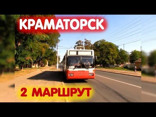 "Поездка на ""Мерседесе"" (Краматорск) - Trip on Mercedes Trolleybus (Kramatorsk)"