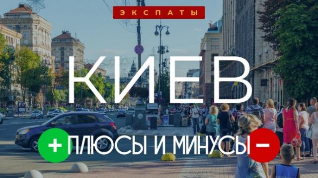 Реалии жизни в Киеве: почему здесь хорошо