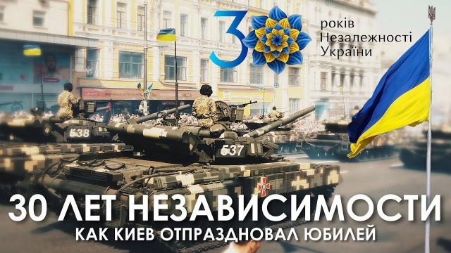Как Киев отпраздновал 30 ЛЕТ НЕЗАВИСИМОСТИ УКРАИНЫ