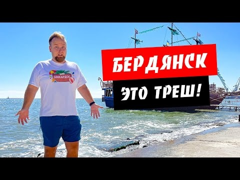 Бердянск 2021. Это ТРЕШ! Пляжи Бердянска. Что это кусается в море? Цены в Бердянске