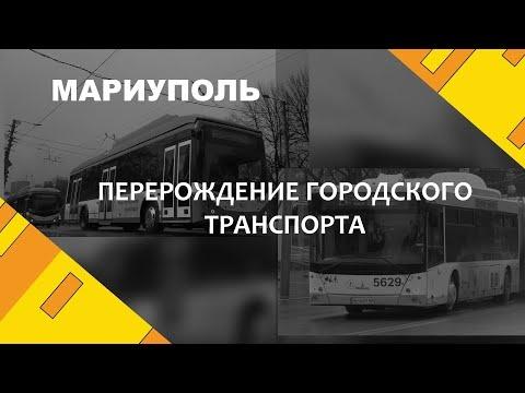 Перерождение городского транспорта. Мариуполь.
