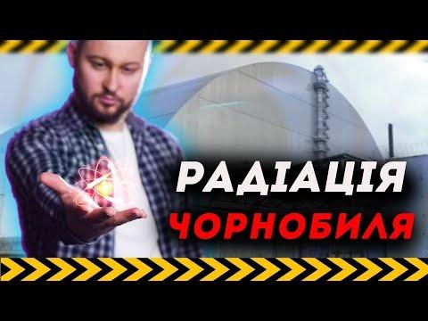 ☢️ На що здатна радіація та наскільки безпечно в Чорнобилі зараз? Клятий раціоналіст
