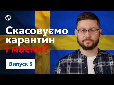 """Швеція проти COVID-19! Беремо приклад? Спецвипуск """"Наукою по ковіду"""""""