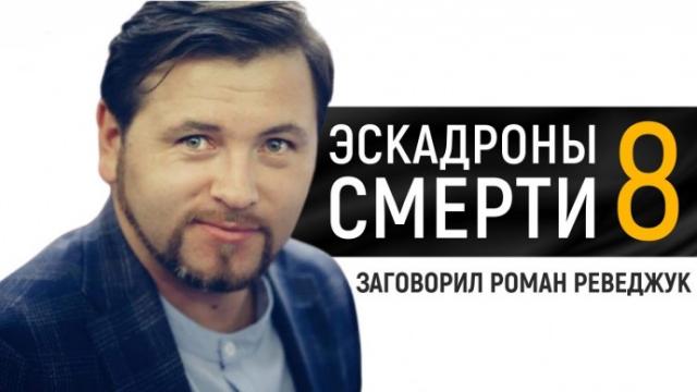 Роман Реведжук: Как СБУ вербует журналистов — Эскадроны смерти 8