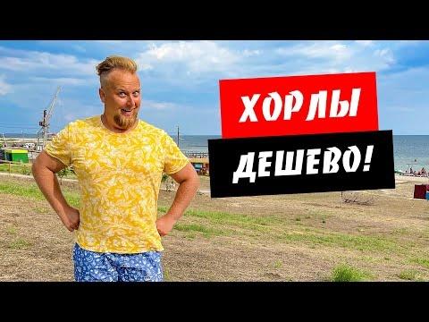 Хорлы 2021. Бюджетный отдых на Черном море. Обзор курорта Хорлы