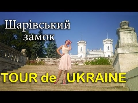 """Шарівка; Замок барона Кеніга """"Tour de Ukraine"""" на Zruchno.Travel - Шарівський замок"""