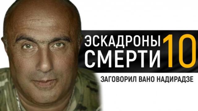 Соратник Саакашвили и доброволец Вано Надирадзе о связях с СБУ — Перекрёстный допрос