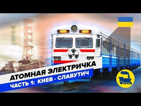 Атомная электричка. Часть 1. Киев-Славутич