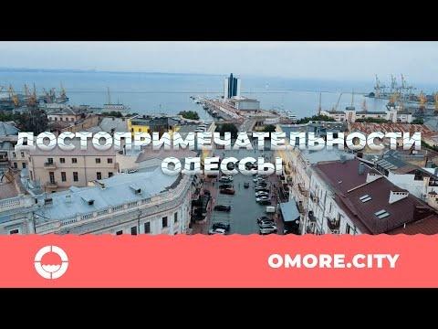 Достопримечательности Одессы с дрона: 2021
