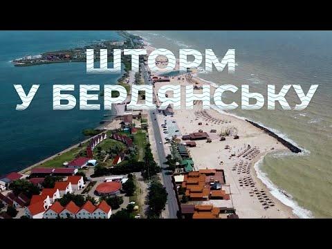 Шторм у Бердянську: кадри з дрону
