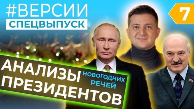 Как поздравили Путин, Зеленский и Лукашенко с 2021 годом? Экспресс-анализ речей президентов / ВЕРСИИ
