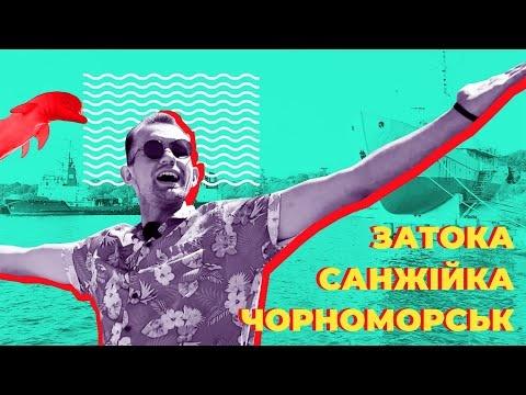 Затока, Санжійка, Чорноморськ (Бурлача Балка) 2021   О, Море шоу: 2 випуск