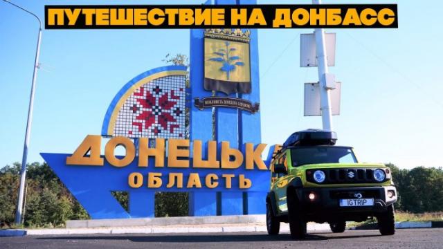 ДОНБАСС - начало. Святогорск