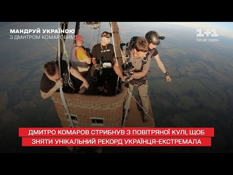 Дмитрий Комаров прыгнул с воздушного шара, чтобы снять уникальный рекорд украинца-экстремала
