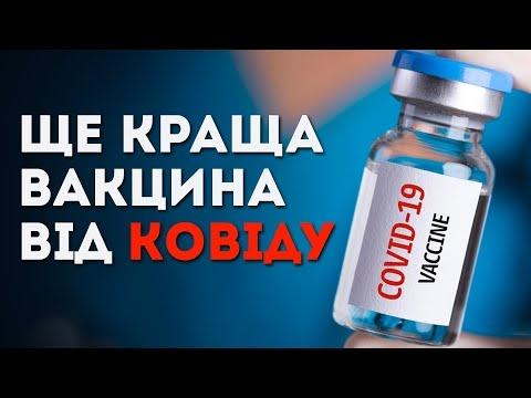 Ще одна вакцина від COVID-19! Чим вона краща? Клятий раціоналіст