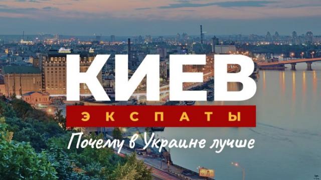 Все хорошо, но есть нюансы. Жизнь иностранцев в Киеве | ЭКСПАТЫ Киев