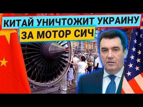"""""""Мотор Сич"""" вернут народу США? Украина залезла в пасть китайскому дракону. Что будет дальше?"""