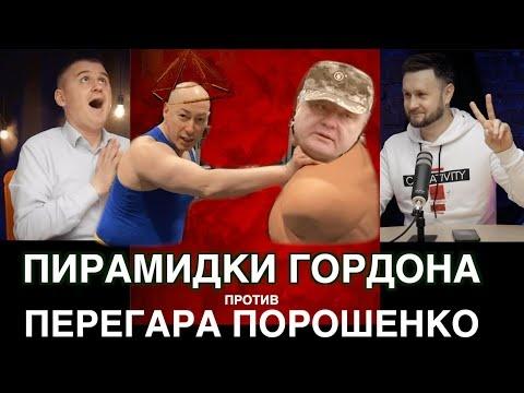 Гордон и пирамидки против Порошенко и перегара - Михаил Кононович / Тарик Незалежко