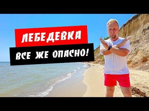 Лебедевка 2021. Все же опасно! Пляж под обрывом. Обзор курорта Лебедевка. Ресторан Черноморка