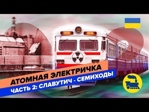 Атомная электричка. Часть 2: Поезд Славутич-Семиходы.