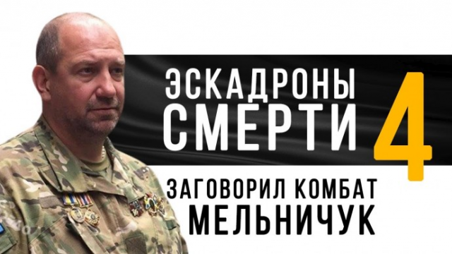 Комбат Айдара Сергей Мельничук про организованный террор со стороны власти