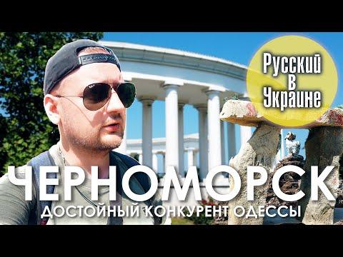 ЧЕРНОМОРСК. Достойный конкурент Одессы / РУССКИЙ В УКРАИНЕ