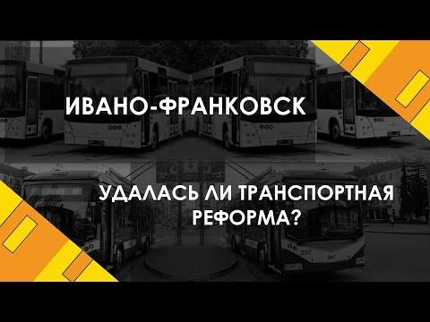 Удалась ли транспортная реформа? Ивано-Франковск
