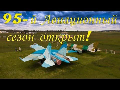 Харьковский аэроклуб им. В.С. Гризодубовой, открыл свой 95-й авиационный сезон!