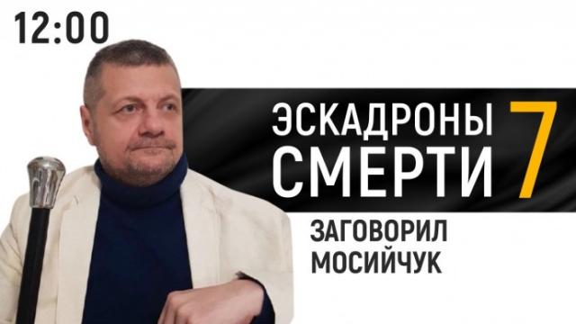 Мосийчук про эскадроны смерти созданные СБУ, Гранитного, предательство Порошенко - часть 7