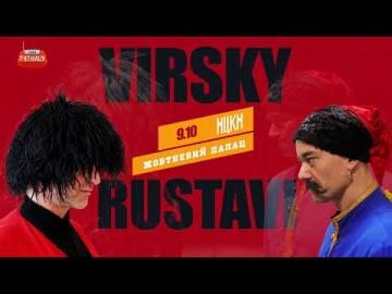 Virsky VS Rustavi, Київ, 09.10.2021 (анонс)