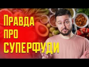 Cуперфуди: корисна їжа чи обман? Клятий раціоналіст