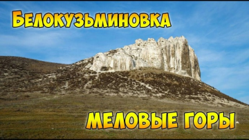 Меловые горы. Белокузьминовка