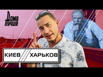 Дома лучше! Киев-Харьков: Березань