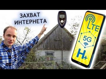 Как ПЕРЕХВАТИТЬ МОБИЛЬНЫЙ ИНТЕРНЕТ там где не ловит СМАРТФОНОМ или МОДЕМОМ 5G LTE H+ в Чернобыле