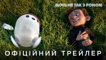 ЩОСЬ НЕ ТАК З РОНОМ   Офіційний український трейлер