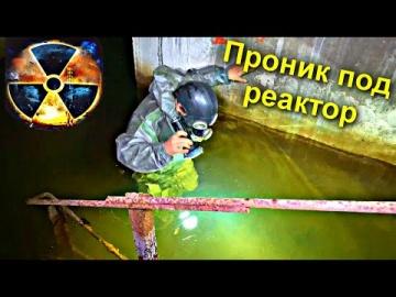 Проникли под Чернобыльский реактор в жуткий Тоннель и нас поймала Охрана @Супер Сус ушел под воду