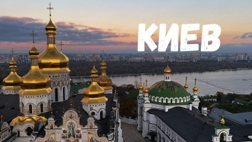 Киев за пару дней. Что посмотреть? Крещатик, Софийский собор, лавра.