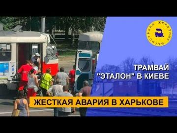 """Жесткая авария в Харькове / Трамвай """"Эталон"""" в Киеве"""