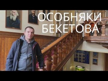 А вы знали , что такие особняки есть в Харькове? / Особняки Бекетова