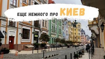 Киев. Дом с химерами, Андреевский спуск и Воздвиженка