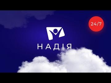 """Телеканал """"НАДІЯ"""" 24/7"""