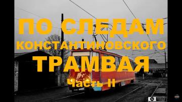 По следам трамвая - 2 | Константиновка | Заброшенный путь | VLOG