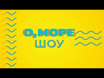 """""""О, Море шоу"""" стартує 13 липня"""