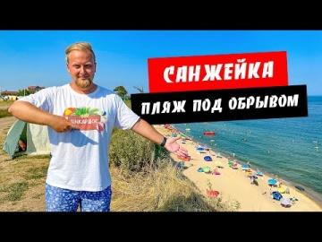 Санжейка 2021. Дикий пляж под обрывом. Огромный кемпинг. Обзор курорта Санжейка в Одесской области