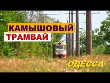 КАМЫШОВЫЙ ТРАМВАЙ. Одесса