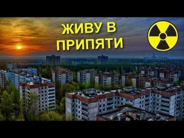 Каково жить в Чернобыльской Зоне? Выживание в ЧЗО Рыбалка в Припяти удивила!