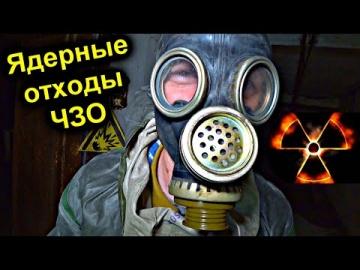 Залез в Хранилище Ядерных Отходов в Чернобыле Хим-Защита и противогаз против Радиоактивной воды