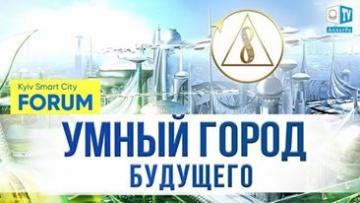 Киев будущего - умный город, цифровая трансформация   Kyiv Smart City Forum 2020
