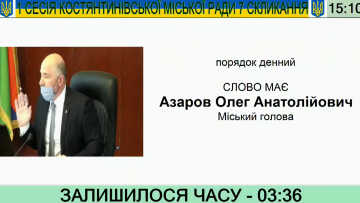 1 сесія Костянтинівської міської ради 7 скликання